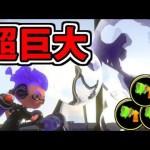 スプラトゥーン2 スペシャル強化 最大級のバブルランチャー![ゲーム実況byシンのたわむれチャンネル]