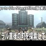 フェラル直後の町を探索してみた【 7Days to Die Starvation版 実況 #8 】[ゲーム実況byアフロマスク]