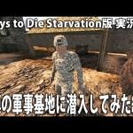 砂漠の軍事基地に潜入してみた結果【 7Days to Die Starvation版 実況 #9 】[ゲーム実況byアフロマスク]