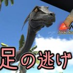 ARK Survival Evolved実況#16【俊足の逃げ足】[ゲーム実況by佐野ケタロウのゲーム実況ちゃんねる]