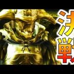 【FF12】遂にジャッジと戦う男-PART7-【ファイナルファンタジー12】[ゲーム実況byよしなま]
