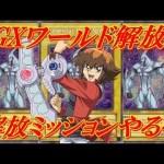 遊戯王デュエルリンクス GXワールド解放ミッションやっていくぞ!!Yu-Gi-Oh! Duel Links[ゲーム実況byふっちょのゲーム日記]