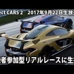 視聴者参加型レースに生挑戦 【 Project CARS 2 生放送 2017年9月22日 】[ゲーム実況byアフロマスク]