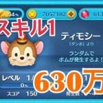 ツムツム ティモシー sl1 630万[ゲーム実況byツムch akn.]