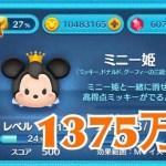 ツムツム ミニー姫 sl3 1375万[ゲーム実況byツムch akn.]