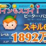 ツムツム ピーター・パン sl6 1892万[ゲーム実況byツムch akn.]