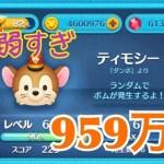 ツムツム ティモシー sl6 959万[ゲーム実況byツムch akn.]