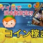 ツムツム ピーター・パン sl6 コイン稼ぎ ジャイロあり[ゲーム実況byツムch akn.]