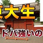 【シャドウバース】東京大学vsむじょっくすTV!?過去最大級の激闘に!!!【Shadowverse】[ゲーム実況by むじょっくすTV]
