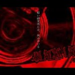 【実況】被験体と暗闇の研究所… ステルスホラー『BLACK LABO』実況プレイ【Final】[ゲーム実況byラスク]