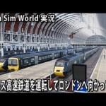 イギリス高速鉄道を運転してロンドンへ向かってみた 【 Train Sim World 実況 】[ゲーム実況byアフロマスク]