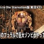 2回目のフェラルで巨大ゾンビがやって来る【 7Days to Die Starvation版 実況 #13 】[ゲーム実況byアフロマスク]