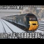 時速200kmでイギリス高速鉄道を運転してみた 【 Train Sim World 実況 】[ゲーム実況byアフロマスク]
