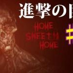 ホラー版 進撃の巨人と笑いながら遊ぶ実況 ♯2【Home Sweet Home】[ゲーム実況byコアラ's]
