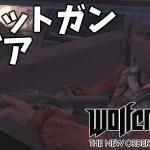 #4【FPS】ババアが検問突破「Wolfenstein: The New Order」[ゲーム実況byKiDDのゲーム実況プレイ]