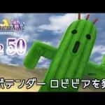 #50【PS4 FINAL FANTASY Ⅹ 2 HDRemaster】前作から2年後の世界を楽しんでプレイしていきます!【初見実況】[ゲーム実況byみぃちゃんのゲーム実況ちゃんねる。]