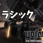 #6【FPS】巨大メカドッグに襲われる『Wolfenstein: The New Order』[ゲーム実況byKiDDのゲーム実況プレイ]