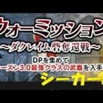 【DDON】ウォーミッション「ダクレイム砦奪還戦」プレイ(わちゃわちゃプレイ)[ゲーム実況byササクレのゲーム実況・無実況]