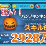 ツムツム パンプキンキング sl6 2928万[ゲーム実況byツムch akn.]