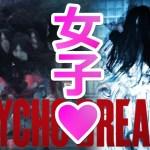 #14 超豪華!衝撃の女子祭り開催♡「PSYCHO BREAK2 サイコブレイク2」ちょっとおもしろい?実況プレイ[ゲーム実況byBelle]