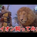 #9 ライオンに敵を襲わせてみた【アサシンクリ-ド オリジンズ 実況】[PS4Pro日本語][ゲーム実況byカーソンLee]