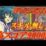 遊戯王デュエルリンクス ヨハンLV40にスキル無しで高スコア9000p!!デッキレシピ公開!!Yu-Gi-Oh! Duel Links[ゲーム実況byふっちょのゲーム日記]
