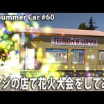 オヤジの店で花火大会をしてみた 【 My Summer Car 実況 #60 】[ゲーム実況byアフロマスク]