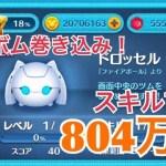 ツムツム ドロッセル sl1 804万[ゲーム実況byツムch akn.]