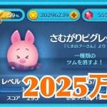ツムツム さむがりピグレット sl6 2025万[ゲーム実況byツムch akn.]