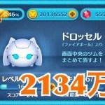 ツムツム ドロッセル sl6 2134万[ゲーム実況byツムch akn.]