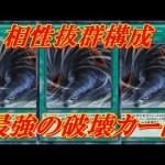 遊戯王デュエルリンクス 最強の破壊カード!!相性抜群構成!ランクマッチ+デッキレシピ公開!!Yu-Gi-Oh! Duel Links[ゲーム実況byふっちょのゲーム日記]