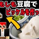 絹ごし豆腐でピッケル作ったらヤバ過ぎたww【赤髪のとも】2[ゲーム実況by赤髪のとも]