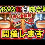 【ARMS大会告知】年忘れで良い汗かこう!初心者歓迎のARMS紅白腕合戦を開催!気軽に参加してください!![ゲーム実況byポルンガ]
