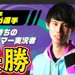 【ARMS】日本最強プレイヤーを決定するARMSJGP2017決勝大会!ポルンガ参加レポート![ゲーム実況byポルンガ]