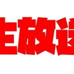 【モンスト】蓬莱を周回【MOYA】[ゲーム実況byMOYA GamesTV]
