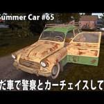 盗んだ車で警察とカーチェイスしてみた 【 My Summer Car 実況 #65 】[ゲーム実況byアフロマスク]