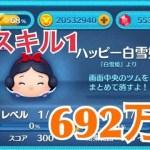 ツムツム ハッピー白雪姫 sl1 692万[ゲーム実況byツムch akn.]