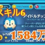 ツムツム アイドルチップ sl6 1584万[ゲーム実況byツムch akn.]