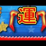 【1/15】飛び跳ね過ぎて完全運ゲー 3DS UFOキャッチャー バッジとれーるセンター実況 マリオ練習台・バッフロン台ブースター台[ゲーム実況bygames tuthinoko]
