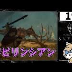 #19【Skyrim】私はスカイリムで生きる【縛りプレイ実況】[ゲーム実況byるな坊]