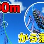 地上200mから落下するジェットコースターがゼ絶望的に怖すぎた – Planet Coaster 実況プレイ[ゲーム実況byオダケンGames]