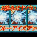 遊戯王デュエルリンクス 3積みはヤバい!!ブルーアイズデッキでデュエル+デッキレシピ公開!!Yu-Gi-Oh! Duel Links[ゲーム実況byふっちょのゲーム日記]