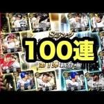 【プロスピA】とんでもない神引きガチャ動画がこちらです😂B9&TH第1弾追加100連!【プロ野球スピリッツA】#516[ゲーム実況byAKI]