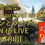 【初見大歓迎】ブルードマザーに挑戦【ARK: Survival Evolved】[ゲーム実況byジーンのゲームチャンネル]