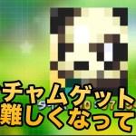 【ポケモンピクロス】ヤンチャム(N02-01〜N02-02)ゲット! – Pokemon picross[ゲーム実況byすずきたかまさのゲーム実況]