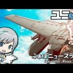 ほぼ週刊ゲーム・PCふぁぼニュース (╹◡╹) 01/08号 新春あけましてSP![ゲーム実況byユニ]