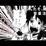【超怖いゲーム】死印 ♯3【PS4】[ゲーム実況byじんたん]