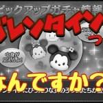 【ツムツム】2月のピックアップガチャを引く![ゲーム実況byツムch akn.]