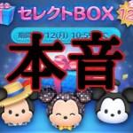 【ツムツム】2月のセレクトBOXへ本音[ゲーム実況byツムch akn.]