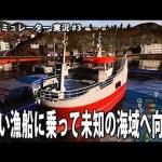 新しい漁船に乗って未知の海域へ向かう #3【 漁業シミュレーター 実況 アフロマスク 】[ゲーム実況byアフロマスク]